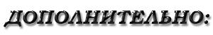 Русификатор для игры Hunted: The Demon's Forge (2011/v.1.0/Текст)