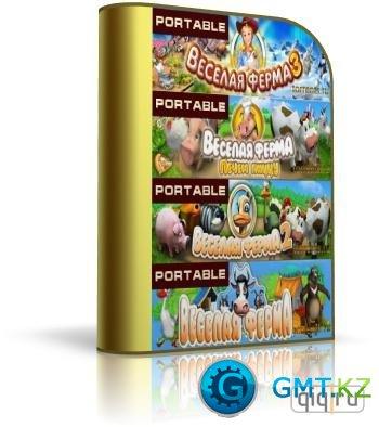 Веселая ферма 1.2.3.4 (Сборник/Portable )-(2009-2008/Русс/Р)
