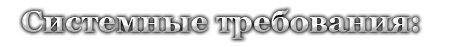 Pride Of Nations v 1.01 (2011/RUS/Repack от Fenixx)