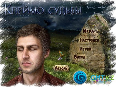 Клеймо судьбы / Our Worst Fears: Stained Skin (2011/RUS)