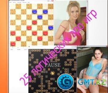 Сборник Эротических Игр (2009/RUS/ENG/Пиратка)