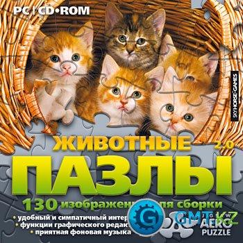 Пазлы 2.0. Животные (Новый Диск/ 2011/ RUS)