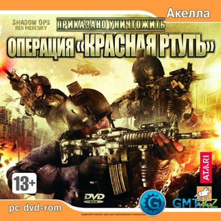 Приказано уничтожить: Операция «Красная ртуть»(2007/RUS/Лицензия)