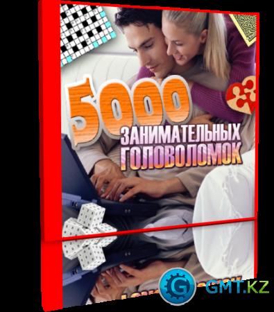 5000 головоломок для всей семьи (2010/RUS/L)