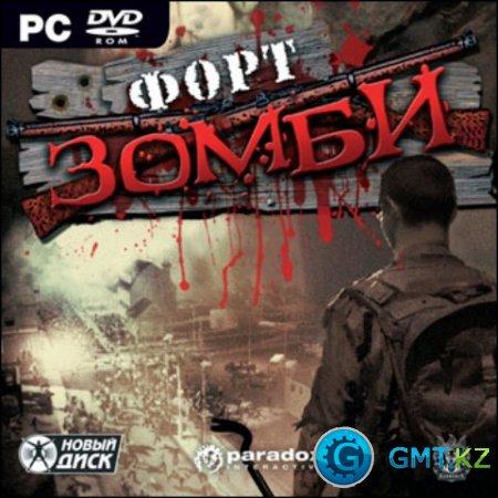 Форт зомби(2010/РУС/Пиратка)