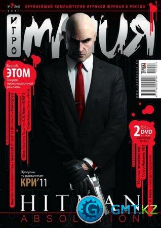 Игромания № 07 (2011/июль/PDF)