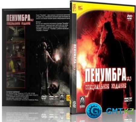 Penumbra TriLogY (2008/RUS/RePack)