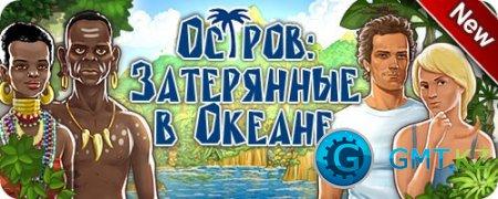 Остров: Затерянные в Океане (2011/RUS/Лицензия)