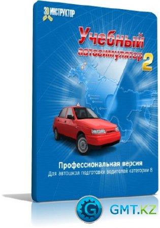 3D инструктор 2.2 + crack( Мультисофт / Русский / 2010/Пиратка)