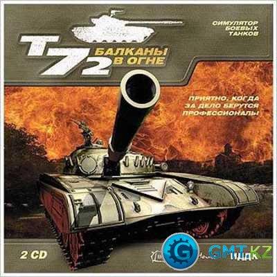 Т-72 Балканы в огне / T-72 Balkans on Fire! + Addon ( 2005/Лицензия / RUS)