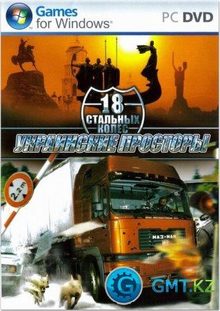 18 Стальных колес - Украинские просторы (2006/Rus/Лицезия)