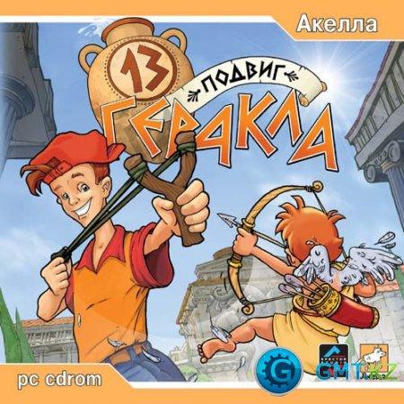 Bonzo: Escape from Olympus / Тринадцатый Подвиг Геракла (2003/RUS)