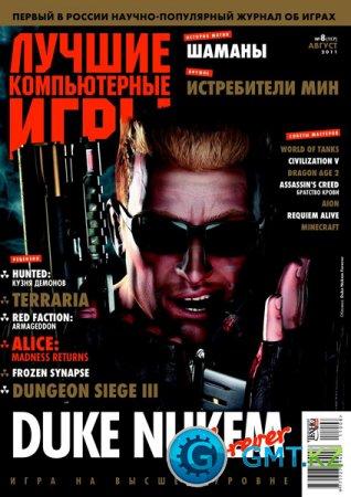 Лучшие компьютерные игры № 8 + DVD (2011/Август)