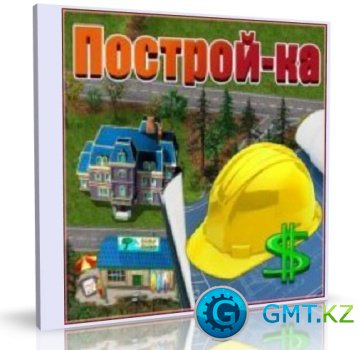 Построй-ка 3/Build-A-Lot(2010/Rus/Repack)