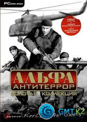 �����: ����������. ������� ��������� / ALFA: Antiterror. Gold Collection (2006/RUS/Repack)