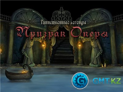 Таинственные Легенды: Призрак Оперы (2010-2011/Rus/P)