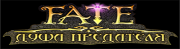 Fate: Антология (2005-2009/RUS/ENG/RePack)