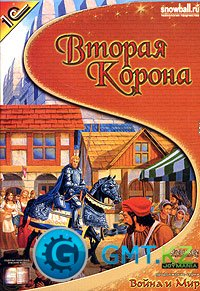Война и Мир 2: Вторая Корона (2002/RUS/Лицензия)
