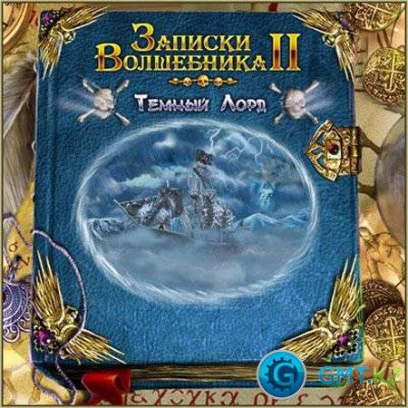 Прохождение Игры Записки Волшебника Темный Лорд