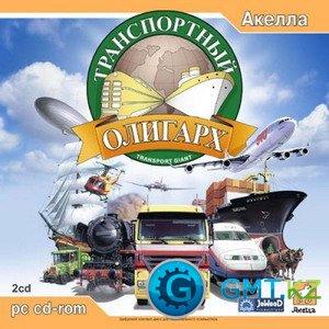 Транспортный Олигарх / Transport Giant + Новый континент (2003/RUS/Лицензия)