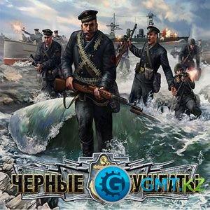 Чёрные бушлаты / Men of War: Red Tide Repack (2009/ RUS/ L)