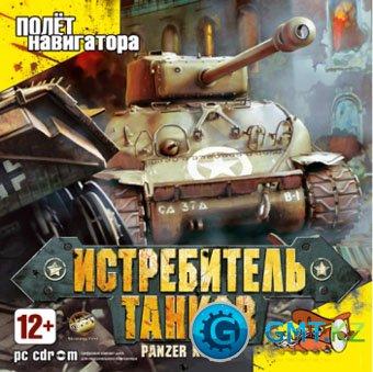 Panzer Killer / Истребитель танков (2007/RUS/Пиратка)