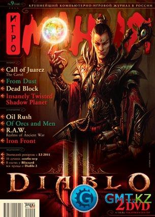 Игромания №9 (2011/сентябрь/PDF)