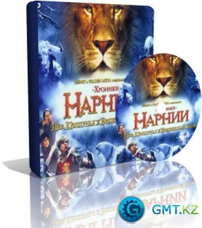 Хроники Нарнии: Лев, Колдунья и Волшебный Шкаф (2005/RUS/Пиратка)