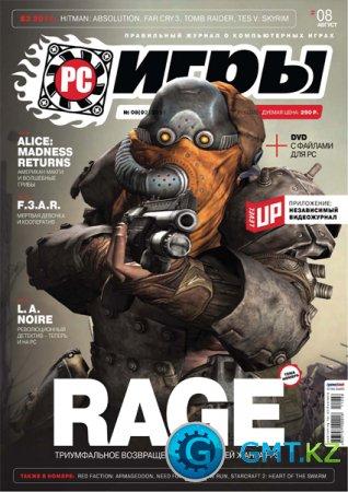 PC Игры #8 (Август/2011)