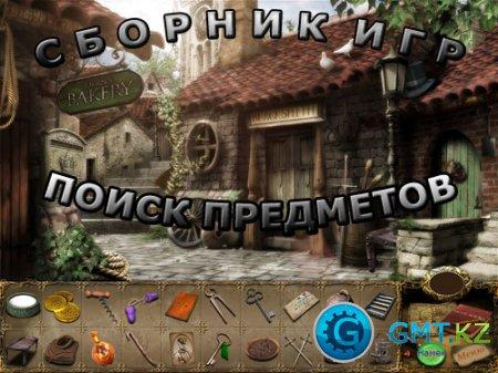 """Сборник игр в стиле"""" Я ищу""""(2008-2010/RUS/P)"""