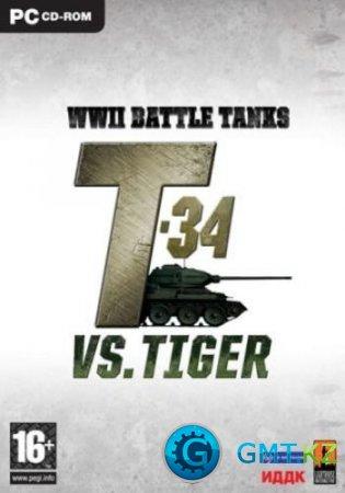 Танки Второй мировой.Т-34 против Тигра(2007/RUS/RePack от Fenixx)
