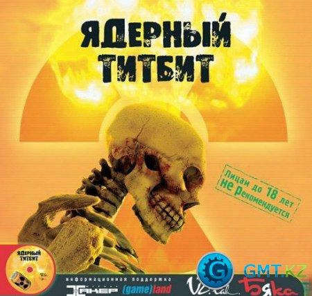 Ядерный Титбит (2003/RUS/Пиратка)