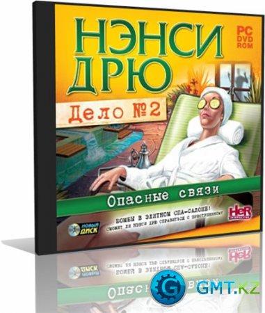 Нэнси Дрю. Дело №2: Опасные связи (2010/RUS/L)