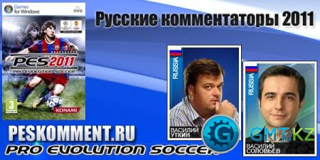 ������� ������������ 6.0 ��� PES 11 (2011/RUS/��������)