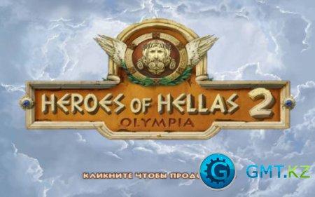 Герои Эллады 2: Олимпия (2009/RUS/Лицензия)