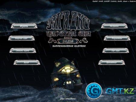 Загадки Царства Сна 5: Книга Воды. Коллекционное издание (2011/RUS/Пиратка)