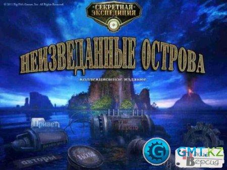 Секретная экспедиция 5: Неизведанные острова. (2011/RUS/Пиратка)