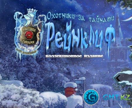 Охотники за тайнами 2: Рейнклиф. Коллекционное издание (2011/RUS/Пиратка)