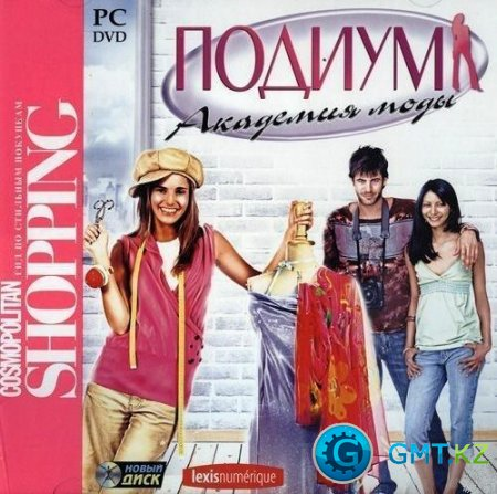 Подиум: Академия моды / The Charlton's Fashion Academy (2007/RUS/Лицензия)