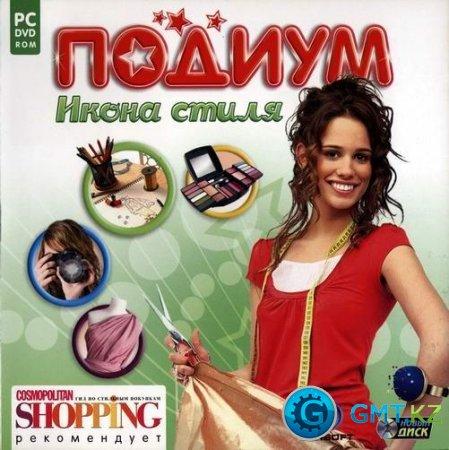 Подиум: Икона стиля / Imagine Fashion Designer (2008/RUS/Лицензия)