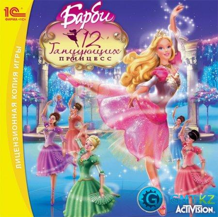 Барби и 12 танцующих принцесс (2007/RUS/Лицензия)