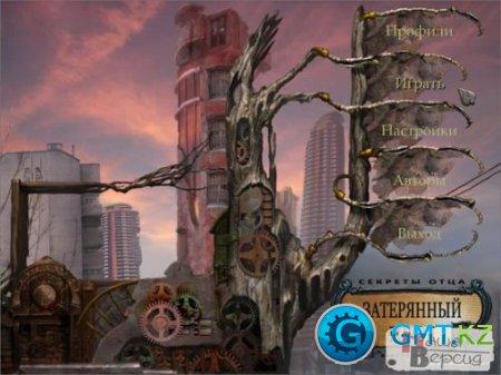 Затерянный город: Секреты отца. Эпизод первый (2011/RUS/Пиратка)
