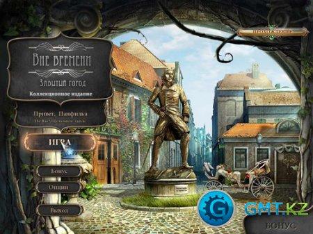 Вне времени: Забытый город. Коллекционное издание (2011/RUS/Пиратка)