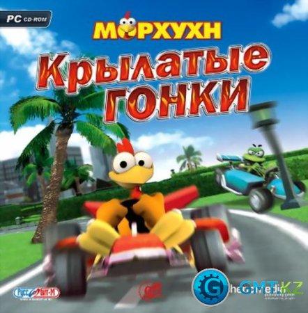 Морхухн. Крылатые гонки / Crazy Chicken. Kart Thunder (2008/RUS/Пиратка)
