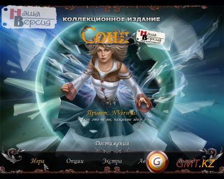 Соня – Коллекционное издание (2011/RUS/Пиратка)