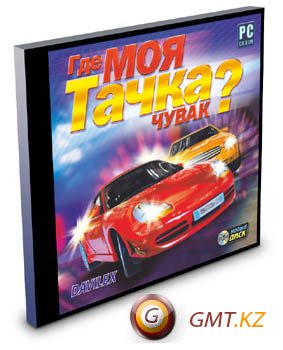 ��� ��� �����, �����? (2005/RUS)