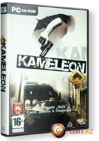 Хамелеон (2005/RUS)
