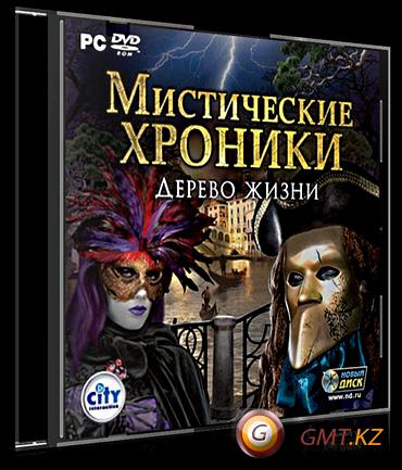 Мистические хроники 2: Дерево жизни (2011/RUS/Лицензия)