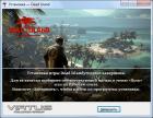 Остров мёртвых / Dead Island (2011/Rus/1.2 + DLC/Repack)
