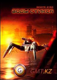 Земля 2150: Воды Стикса (2002/RUS/P)